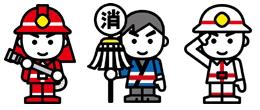 枚方防火協会イラスト