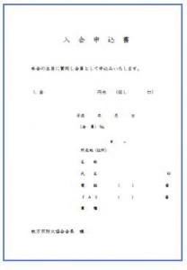 b_moushikomi